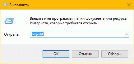 Запуск «Редактора реестра» Windows 10 через консоль выполнения