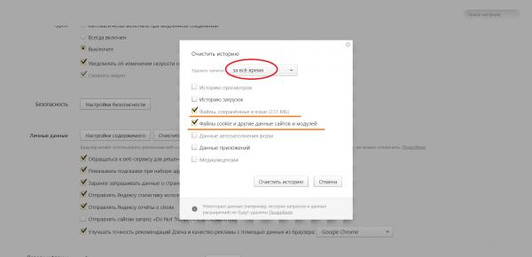 Форма удаления истории браузера