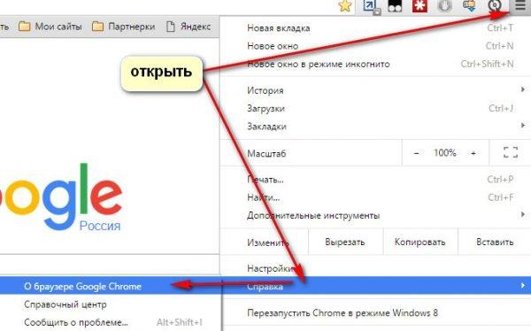 Открытие справочной панели Google Chrome