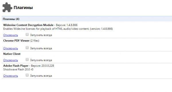 Отображение сведений о плагине Adobe Flash в Google Chrome
