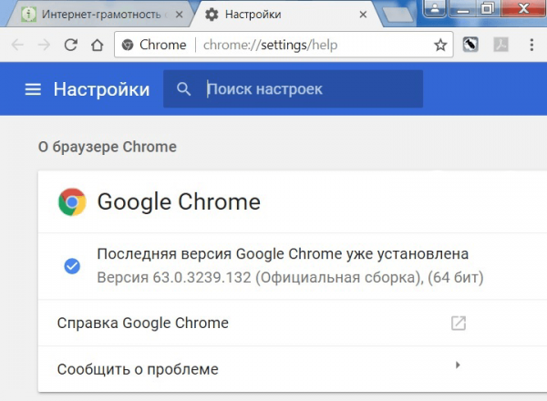Google Chrome был успешно обновлён