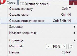 Вход в режим инкогнито в браузере Opera