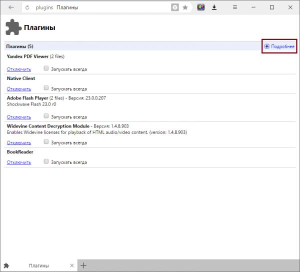 Версии установленных в Yandex.Browser плагинов