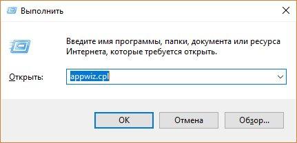 Запуск менеджера установленных приложений Windows из консоли выполнения программ