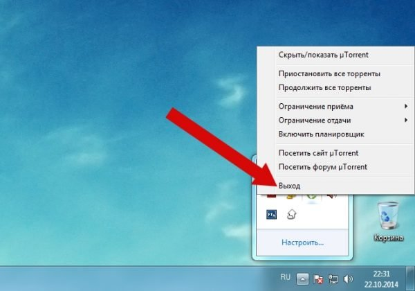 Закрытие перегружающих интернет-канал приложений на примере uTorrent