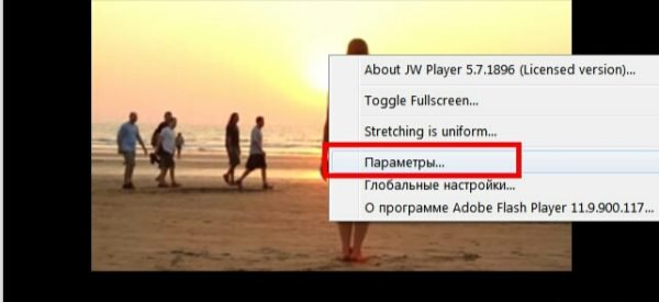Вход в параметры Flash Player