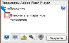 Отключение аппаратного ускорения в настройках Flash Player