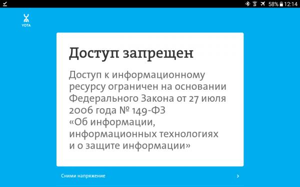 Уведомление Yota о блокировке запрещённых сайтов