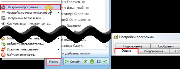Переход в общие настройки приложения на примере «Mail.Ru Агент»