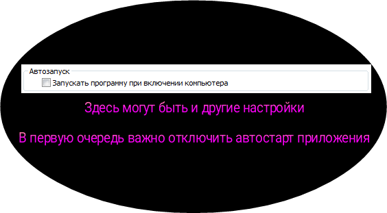 Выключение автозапуска на примере «Mail.Ru Агент»