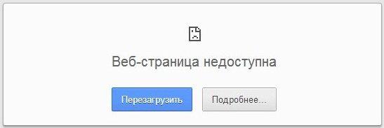 Сообщение Google Chrome о недоступности сайта