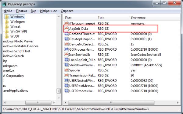 Открытие ключа AppInit_DLLs в реестре Windows