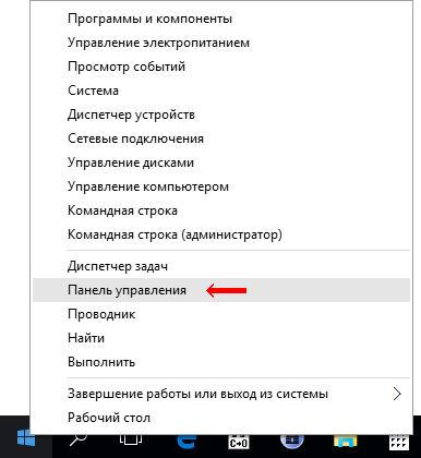 Переход в «Панель управления» Windows 8.1/10