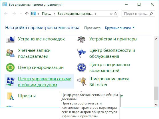 Переход к средству управления сетями Windows