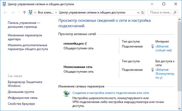Открытие настроек сетевых подключений Windows