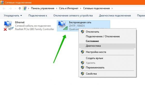 Переход к свойствам сетевого соединения Windows