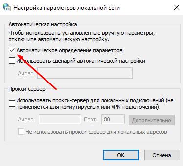 Свойства прокси-соединения с интернетом для Internet Explorer