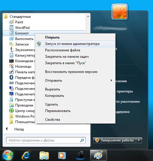 Запуск стандартного текстового редактора Windows
