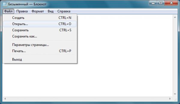 Открытие файлов в блокноте Windows
