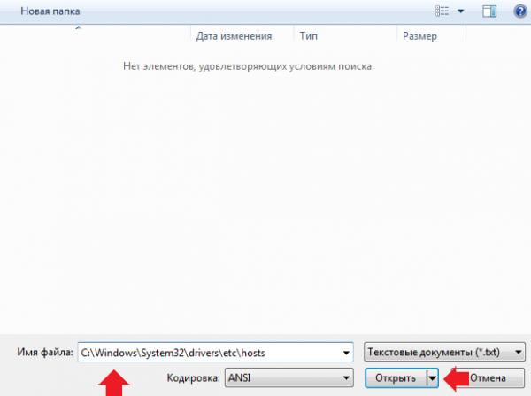 Выбор файла Hosts для открытия блокнотом Windows