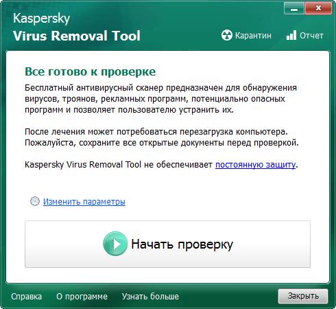 Старт проверки ПК на вирусы с Kaspersky VRT