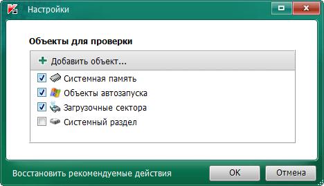 Опции сканирования в приложении VRT