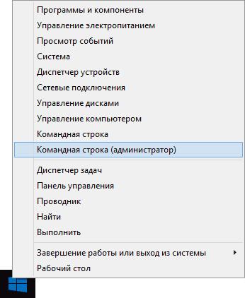 Запуск «Командой строки» Windows 8/8.1/10 с правами администратора