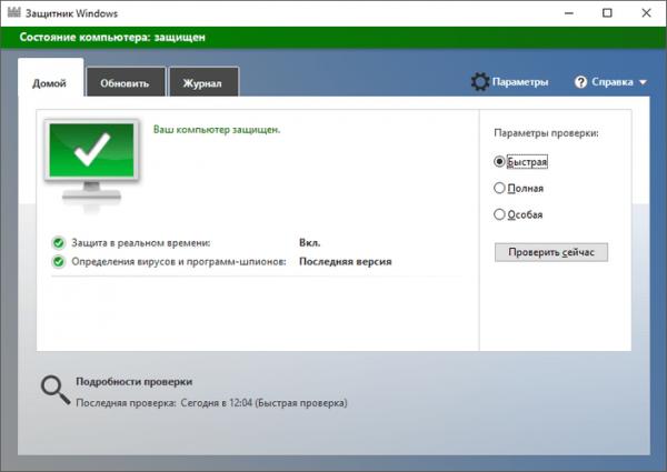 «Защитник Windows» в Windows 10