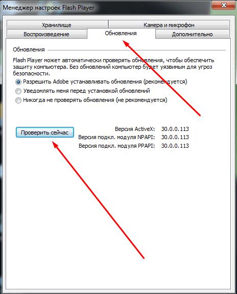 Окно «Менеджер настроек Flash Player»