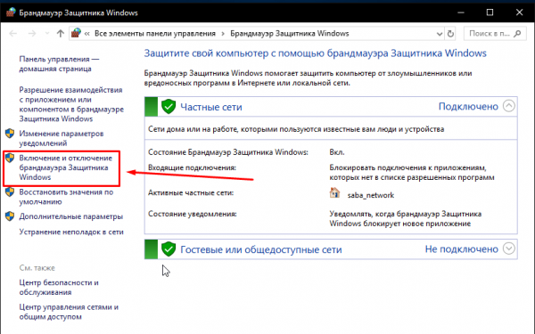 Окно «Брандмауэр Защитника Windows»