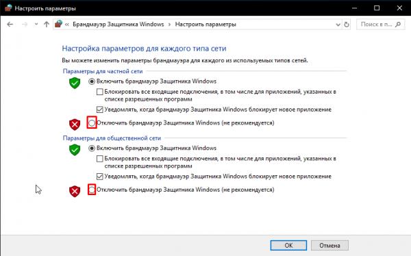 Окно «Настроить параметры»
