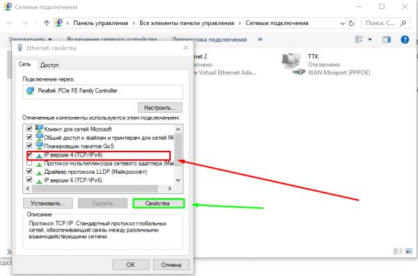 Окно «Ethernet: свойства»