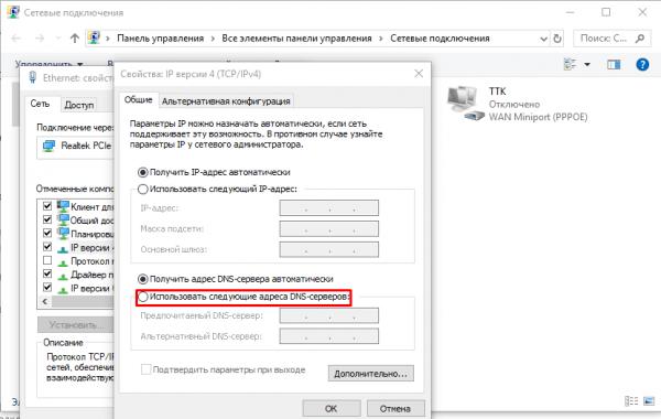 Окно «Свойства: IP версии 4»
