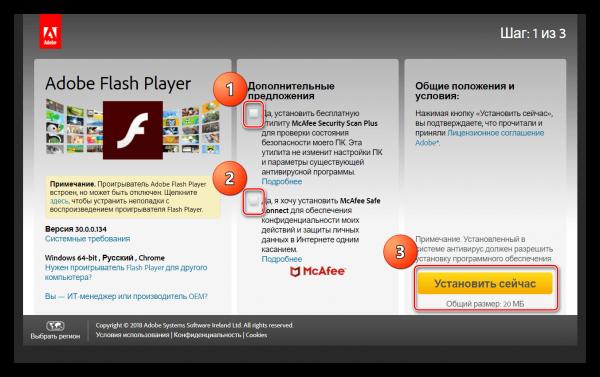 Главная страница сайта Adobe Flash Player