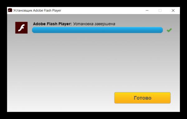 Завершение установки Flash Player