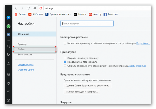 Переход в раздел «Сайты» меню настроек Opera