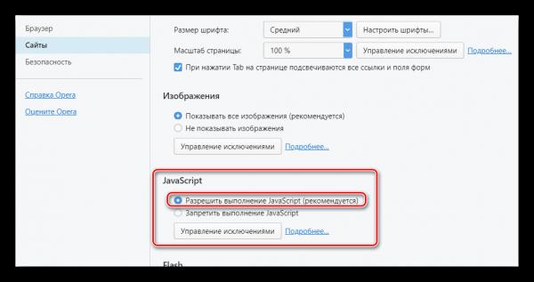 Включение JavaScript в разделе «Сайты»