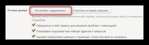 Раздел личных данных в консоли настроек «Яндекс.Браузера»