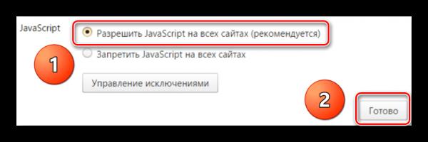 Включение JavaScript в «Яндекс.Браузере»