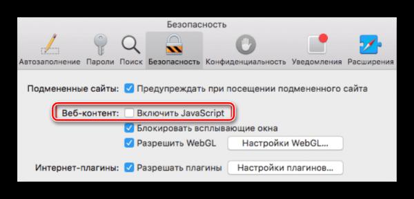 Включение JavaScript в Safari