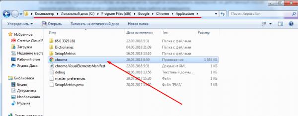 Исполнительный файл браузера Google Chrome