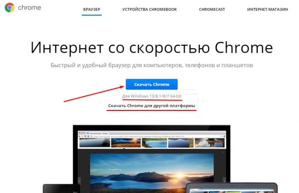 Страница официального сайта Google Chrome
