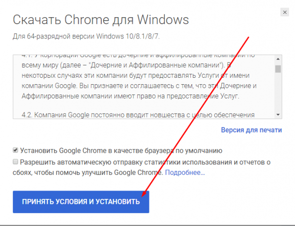 Окно с условиями предоставления услуг Google Chrome