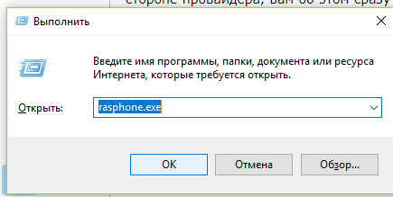 Команда rasphone.exe
