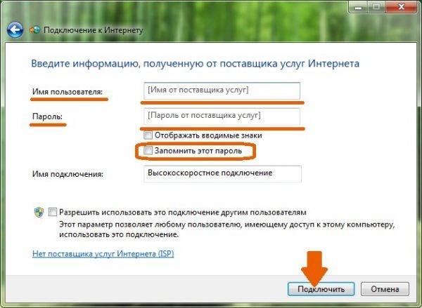 Поля для ввода логина и пароля от сети