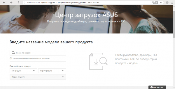 Центр загрузок Asus