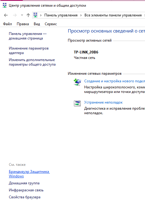 Пункт «Брандмаэур Защитника Windows»