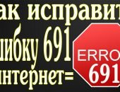 ошибка 691 в Windows