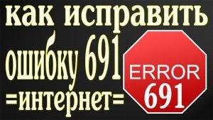 ошибка 691 в Windows