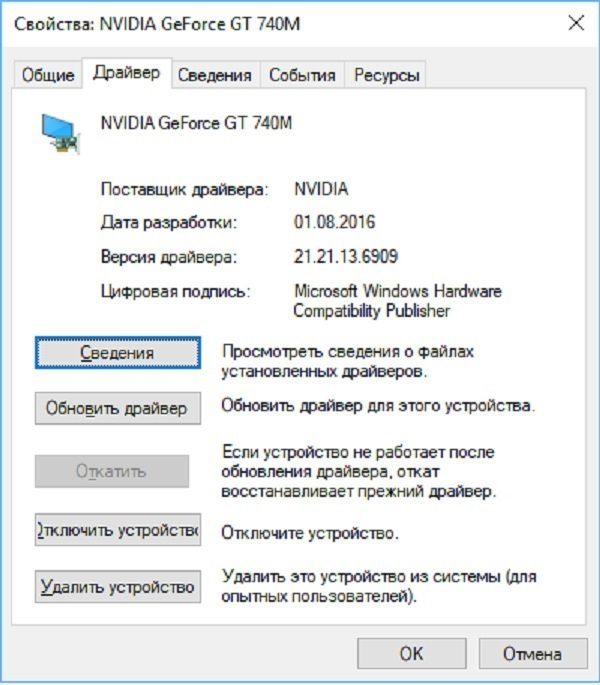Обновление драйвера видеокарты в Windows